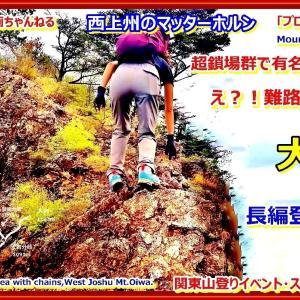 「プロガイド長編・登山動画」「え?難路で鎖場上級?西上州のマッターホルン?!大岩に登った時の核心部の鎖場、岩場を含め、三段の滝までの崩壊した遊歩道など、その時の登山の全てを収録した動画です。」関東山登りイベント・スキー教室 山の会(登山教室) プロガイド同行登山山行