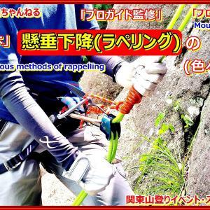 「プロガイド登山動画・登山の基本」「色々な懸垂下降の講習をした時の当登山教室の模様です。良く行われている方法からお勧めの方法まで挑戦して貰っていますので難しい所が分かり易く表現されているかと思います」関東山登りイベント・スキー教室 山の会(登山教室) プロガイド登山同行山行