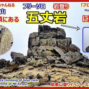 「プロガイド核心部・登山動画」「え?ここって登れるの?フリーソロの五丈岩(五丈石)に挑戦!日本百名山の金峰山の山頂部のルートとホールド(足場)と登り方を挑戦と共に説明している動画となります」関東山登りイベント・スキー教室 山の会(登山教室) プロガイド同行登山山行