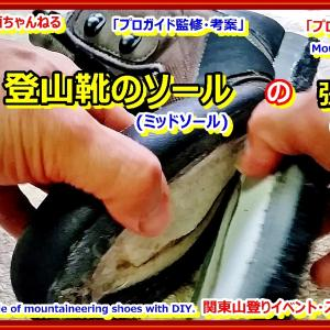 「プロガイド監修・考案・登山技術動画」「え?こんなに簡単できるの?!登山靴のソールの張り付けをDIYで行ってみました。。DIY補修。張り替え、張り付け、靴一般、沢靴、ミッドソール、アウトソール等に。」関東山登りイベント・スキー教室 山の会(登山教室) プロガイド同行登山山行