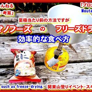 「プロガイド登山動画」「プロガイド監修・考案」「アマノフーズのフリーズドライ食品を食器を使わずに(拭かないで)直接お湯を入れて食べて見ました。至極、簡単な方法ですが手間が省けいつも行っている方法です。山ご飯、テント泊」関東山登りイベント・スキー教室 山の会(登山教室) プロガイド同行登山山行
