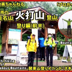 「プロガイド監修・考案・登山動画」「雨だからこそ花が輝いている日本百名山ー火打山ーテント泊山行ー登り編(前編)の当登山教室の参加記念動画となります。」関東山登りイベント・スキー教室 山の会(登山教室) プロガイド同行登山山行