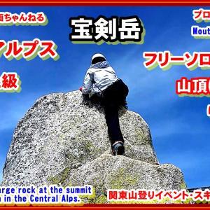 「プロガイド核心部・登山動画」「中央アルプス宝剣岳(木曽駒ヶ岳)の山頂(ピーク)のフリーソロの大岩に挑戦!!して貰った時の様子です。鎖場上級。クライミング。ボルダリング。登山教室、会山行。」関東山登りイベント・スキー教室 山の会(登山教室) プロガイド同行登山山行