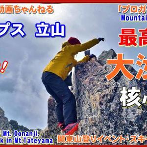 「プロガイド核心部・登山動画」「大紅葉の憧れの北アルプス立山最高峰大汝山の核心部ー鎖はありませんが、中々のガレ場・岩場ですので行けるかどうかの参考にも。日本百名山、日本三名山、日本三霊山」関東山登りイベント・スキー教室 山の会(登山教室)プロガイド同行登山山行
