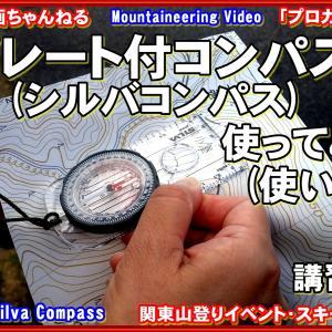 「プロガイド登山動画」「プロガイド監修・登山の基本」「プレート付コンパス(シルバコンパス)の使い方と共にその講習を行った時の模様です。登山に必須の登山技術です。日本百名山ー金峰山、小川山ー地図読み」関東山登りイベント・スキー教室 山の会(登山教室)プロガイド同行登山山行