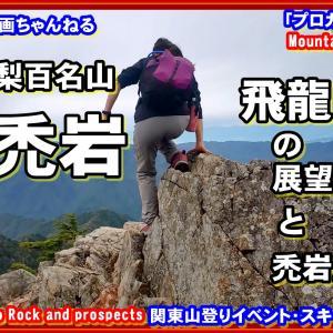 「プロガイド核心部&絶景・登山動画」「山梨百名山ー飛龍山の眺望所である禿岩の小岩登りとそこからの眺望ー飛龍山と将監小屋間の眺望はあまりないですが、ここからだけは超絶景です」関東山登りイベント・スキー教室 山の会(登山教室)プロガイド同行登山山行