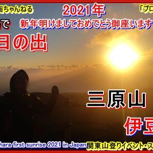 「プロガイド登山動画」「2021年!初日の出タイムラプス」「東京都の離島の伊豆大島ー三原山山頂からー新年明けましておめでとう御座います」関東山登りイベント・スキー教室 山の会(登山教室)プロガイド同行登山山行