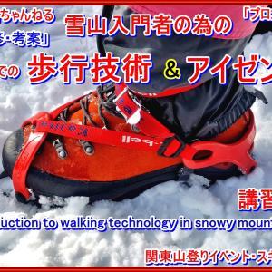 「永久保存版」「プロガイドが教える雪山の歩行技術&アイゼン歩行ー雪山初心者の為の雪上訓練講習ー実際に講習受講者に行って貰った時の模様&復習教材となります」「プロガイド登山動画」関東山登りイベント・スキー教室 山の会(登山教室)プロガイド同行登山山行