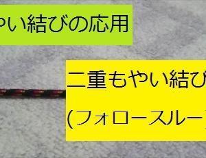 もやい結びの応用 立木などへの丈夫な二重もやい結びの結び方 関東山登りの会 ガイド同行登山山行