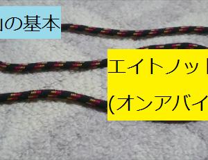 鎖場や岩登りで一番使われるエイトノットの基本的な結び方(オンアバイド) 関東山登りの会 ガイド同行山登り登山山行