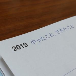 手帳で振り返る2019年
