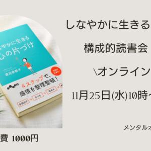 心の片づけの習慣化を目指そう!「M-cafe読書会オンライン」開催のご案内