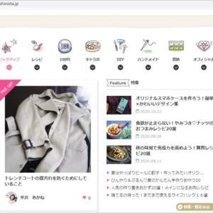 【暮らしニスタ】編集部ピックアップ掲載!コートの汚れ防止対策