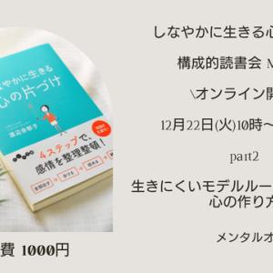 12月の読書会M-cafeは「生きにくいモデルルームにならない心の作り方」