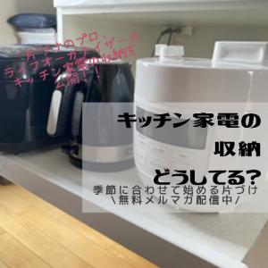 【片づけ応援隊メルマガ】キッチン家電の収納どうしてる?