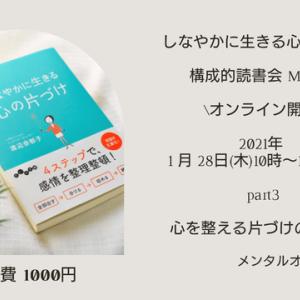 【心の片づけ読書会M-cafe】心を整える片づけの仕組みを作ろう!