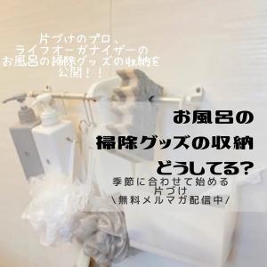 【片づけ応援隊メルマガ】お風呂の掃除グッズの収納実例「使うも管理も楽に!収納」
