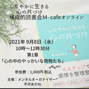 【残席2】心の片づけができる読書会M-cafe 9月開催お申し込み受付中
