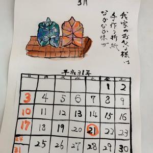 3/12 アート書道で本作り(なかもず教室)