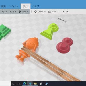 【富田・イベント】3Dの世界が体験できる!3Dモデリング講座