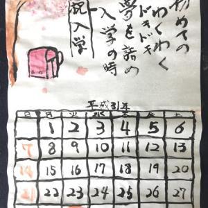 5/9☆アート書道講座☆