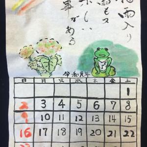 6/13☆アート書道講座☆