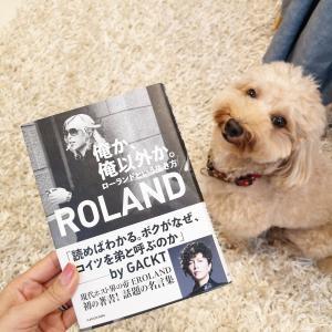 """""""俺様""""ローランドはやっぱり〇〇座〜勝手に星読み〜"""