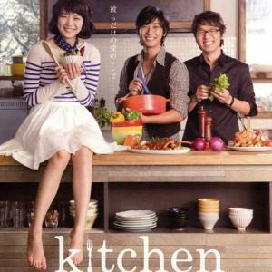 韓国映画 「キッチン ~3人のレシピ~」