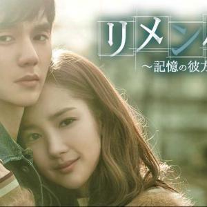 韓国ドラマ「リメンバー 記憶の彼方へ」