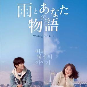 韓国映画「雨とあなたの物語」