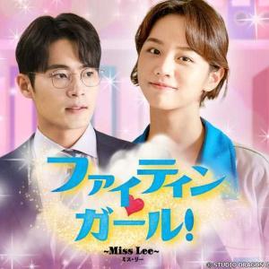 韓国ドラマ「ファイティンガール」