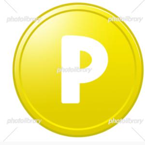 有料イラスト素材「 Pマークのコイン 1枚 」