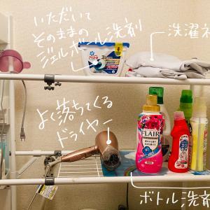 洗濯機周り収納の見直し/Seriaグッズで整理整頓⸝⋆