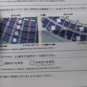 川崎フロンターレS指定席の座席希望通知来ましたね…。これで1年間のほとんどすべてが決まる…。
