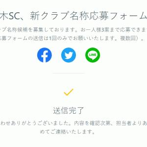 栃木SCが新クラブ名称を公募しています。募集してみましたw
