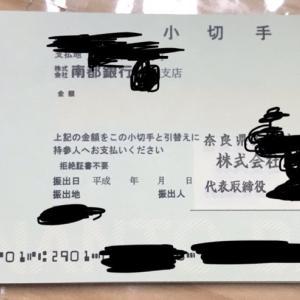 平成最後の日【小ネタ】