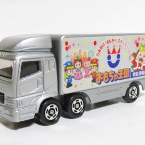 おもちゃ王国限定トミカ スーパーグレートトラック