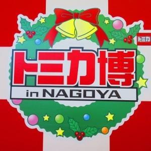 出動!トミカ博 in NAGOYA 2019(1)