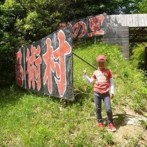 甲賀の里 忍術村(2016年)