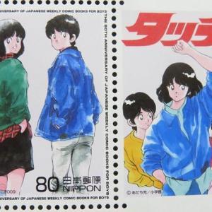 【切手コレクション】 少年サンデー創刊50周年 タッチ