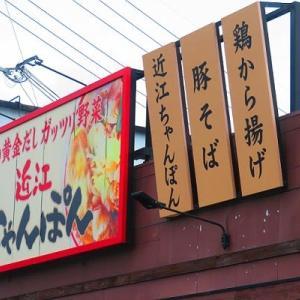 ご当地ラーメンNo.1 近江ちゃんぽん