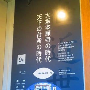 水都大阪 天下の台所