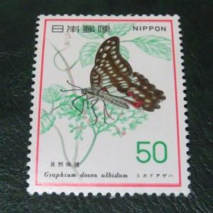 【切手コレクション】ミカドアゲハ