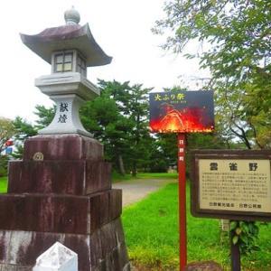 雲雀野と蒲生氏郷公像