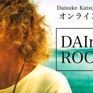 【DAIning ROOM】オンラインサロン * 9月からの入会募集