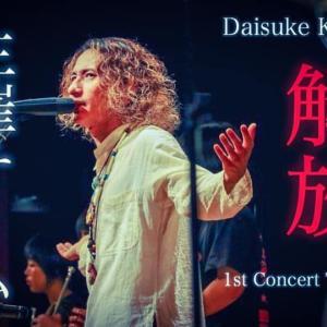 【主催チーム募集開始】1st Concert Tour Shift 20「解放」