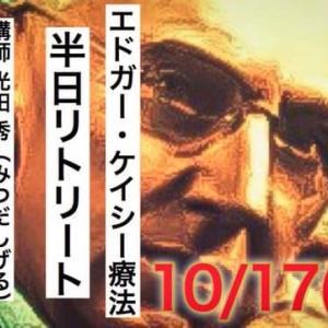 【告知】10/17 エドガー・ケンシー療法 / 半日リトリート