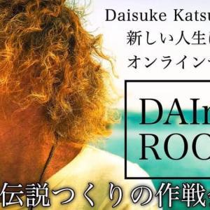 【DAIning ROOM】オンラインサロン / 11月からの入会募集