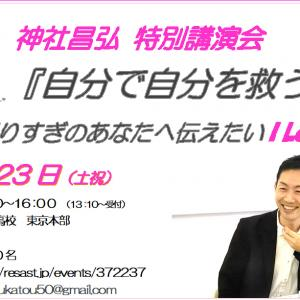 神社昌弘☆特別講演会 11/23(土祝)