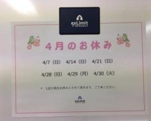 エクスリミット日本橋店の4月のお休み